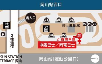 岡山-機場-空港-巴士-利木津-交通-方式-前往-車站-倉敷-旅遊-旅行-自由行-自助-山陽-搭乘