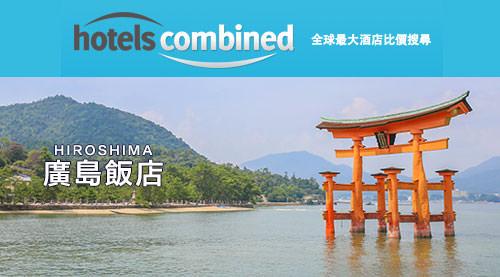 Hotels-Combined-廣島-住宿-飯店-酒店-旅館-推薦-嚴島-神社-宮島-比價